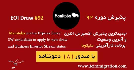 اکسپرس انتری و کارآفرینی منیتوبا 19 جون 2020 مهاجرت به کانادا