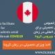 سیاست جدید ویزای تحصیلی کانادا در زمان شیوع کرونا مهاجرت به کانادا