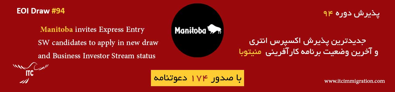 اکسپرس انتری و کارآفرینی منیتوبا 16 جولای 2020 مهاجرت به کانادا