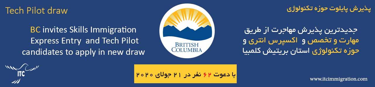 اکسپرس انتری بریتیش کلمبیا 21 جولای 2020 مهاجرت به کانادا برنامه پایلوت حوزه تکنولوژی بریتیش کلمبیا