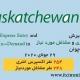 اکسپرس انتری ساسکاچوان 29 جولای 2020 مهاجرت به کانادا مشاغل مورد نیاز ساسکاچوان اکسپرس اینتری لیست مشاغل مورد نیاز ساسکاچوان 29