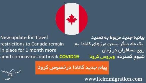 بیانیه جدید مربوط به تمدید بستن مرزهای کانادا مهاجرت به کانادا سفر به کانادا در زمان کرونا