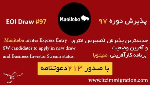 اکسپرس انتری و کارآفرینی منیتوبا 27 آگوست 2020 مهاجرت به کانادا