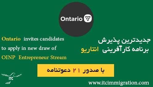 برنامه کارآفرینی انتاریو 26 آگوست 2020 مهاجرت به کانادا اداره مهاجرت انتاریو مهاجرت به کانادا از طریق کارآفرینی