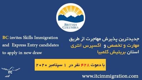 اکسپرس انتری بریتیش کلمبیا 1 سپتامبر 2020 مهاجرت به کانادا