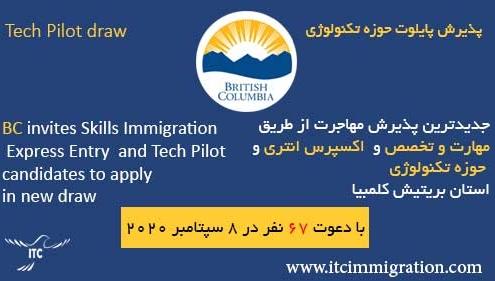 اکسپرس انتری بریتیش کلمبیا 8 سپتامبر 2020 برنامه پایلوت حوزه تکنولوژی بریتیش کلمبیا مهاجرت به کانادا