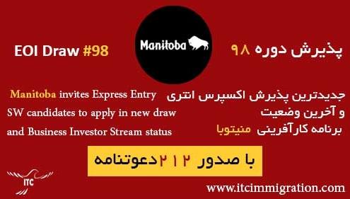 اکسپرس انتری و کارآفرینی منیتوبا 10 سپتامبر 2020 مهاجرت به کانادا