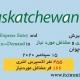 اکسپرس انتری ساسکاچوان 15 سپتامبر 2020 مهاجرت به کانادا مشاغل مورد نیاز ساسکاچوان