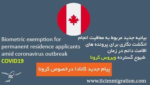 معافیت انجام انگشت نگاری برای پرونده های اقامت دائم کانادا در زمان شیوع ویروس کرونا مهاجرت به کانادا