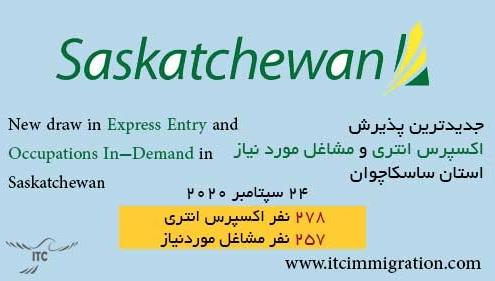 اکسپرس انتری ساسکاچوان 24 سپتامبر 2020 مهاجرت به کانادا مشاغل مورد نیاز ساسکاچوان