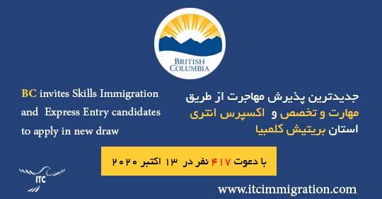 اکسپرس انتری بریتیش کلمبیا 13 اکتبر 2020 مهاجرت به کانادا
