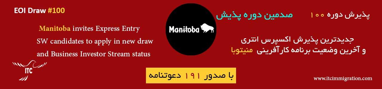 اکسپرس انتری و کارآفرینی منیتوبا 8 اکتبر 2020 مهاجرت به کانادا