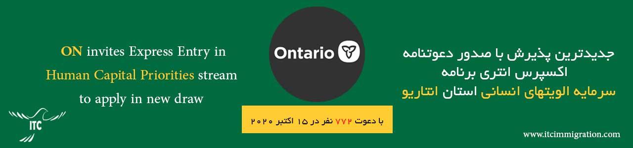 برنامه الویتهای سرمایه انسانی انتاریو 15 اکتبر 2020 مهاجرت به کانادا