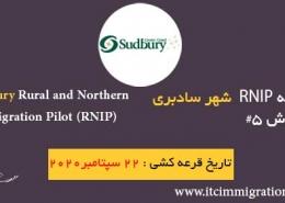 برنامه RNIP شهر سادبری پذیرش 5 مورخ 22 سپتامبر 2020 برنامه مهاجرت به شهرهای کوچک و شمالی کانادا مهاجرت به کانادا