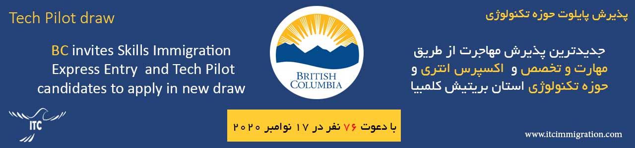 اکسپرس انتری بریتیش کلمبیا 17 نوامبر 2020 برنامه پایلوت حوزه تکنولوژی بریتیش کلمبیا مهاجرت به کانادا