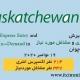 اکسپرس انتری ساسکاچوان 19 نوامبر 2020 مهاجرت به کانادا مشاغل مورد نیاز ساسکاچوان