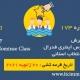 اکسپرس اینتری انتخاب استانی پذیرش 173