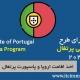 طرح ویزای طلایی پرتغال سال 2021