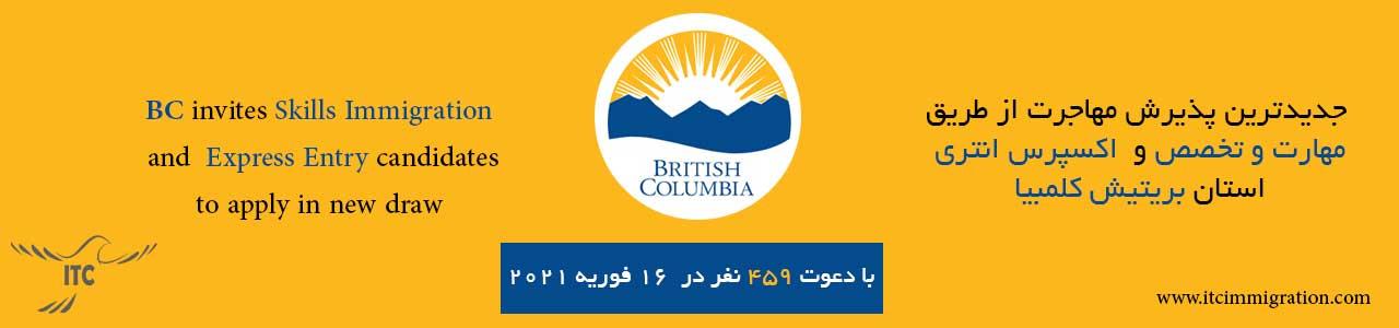 اکسپرس انتری بریتیش کلمبیا 16 فوریه 2021