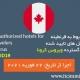 قرنطینه مسافران در هتل های تایید شده در بدو ورود