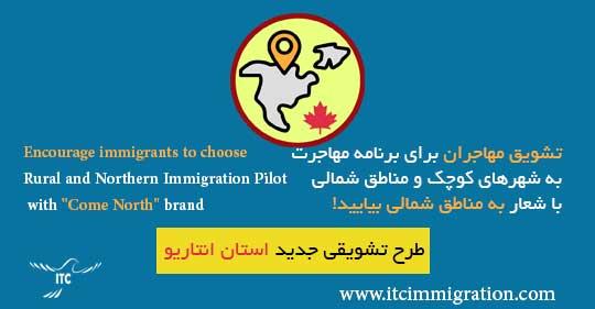 تشویق مهاجران برای برنامه مهاجرت به شهرهای کوچک و مناطق شمالی RNIP