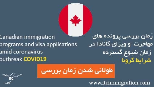 زمان بررسی پرونده های مهاجرت و ویزای کانادا در شرایط کرونا