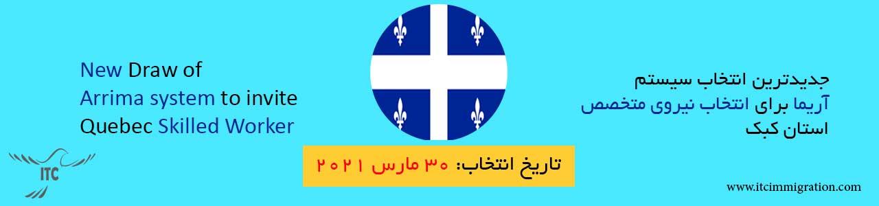 انتخاب آریما کبک 30 مارس 2021