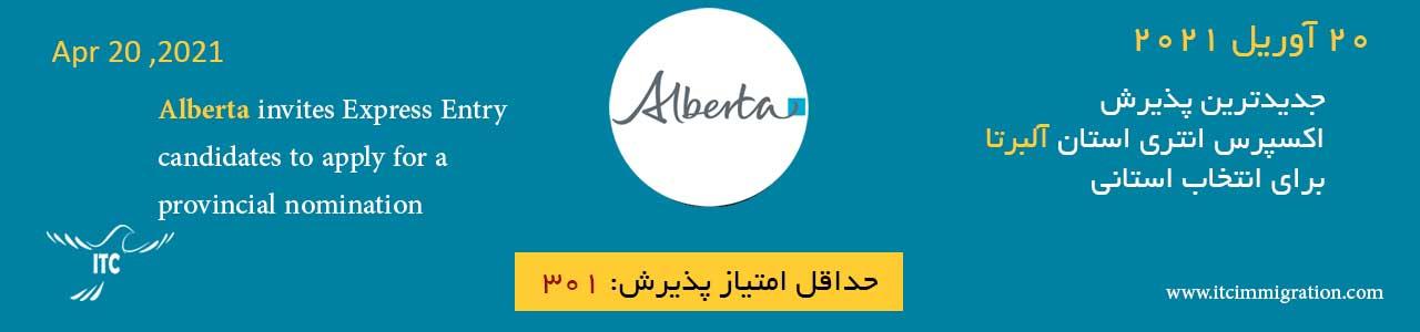 اکسپرس انتری آلبرتا پذیرش 20 آوریل 2021 مهاجرت به کانادا مهاجرت به آلبرتا