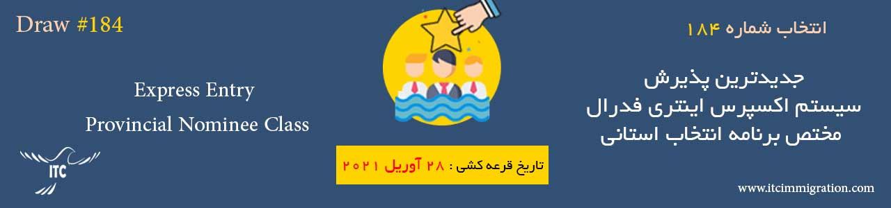 اکسپرس اینتری برنامه انتخاب استانی پذیرش 184
