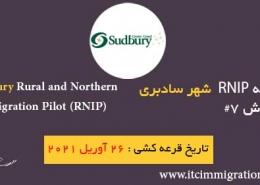 برنامه RNIP شهر سادبری پذیرش 7 مورخ 26 آوریل 2021