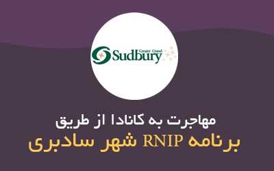 برنامه RNIP شهر سادبری