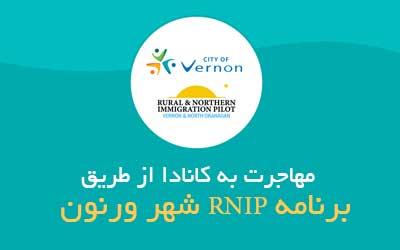 برنامه RNIP شهر ورنون بریتیش کلمبیا