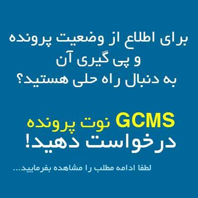 GCMS نوت پرونده