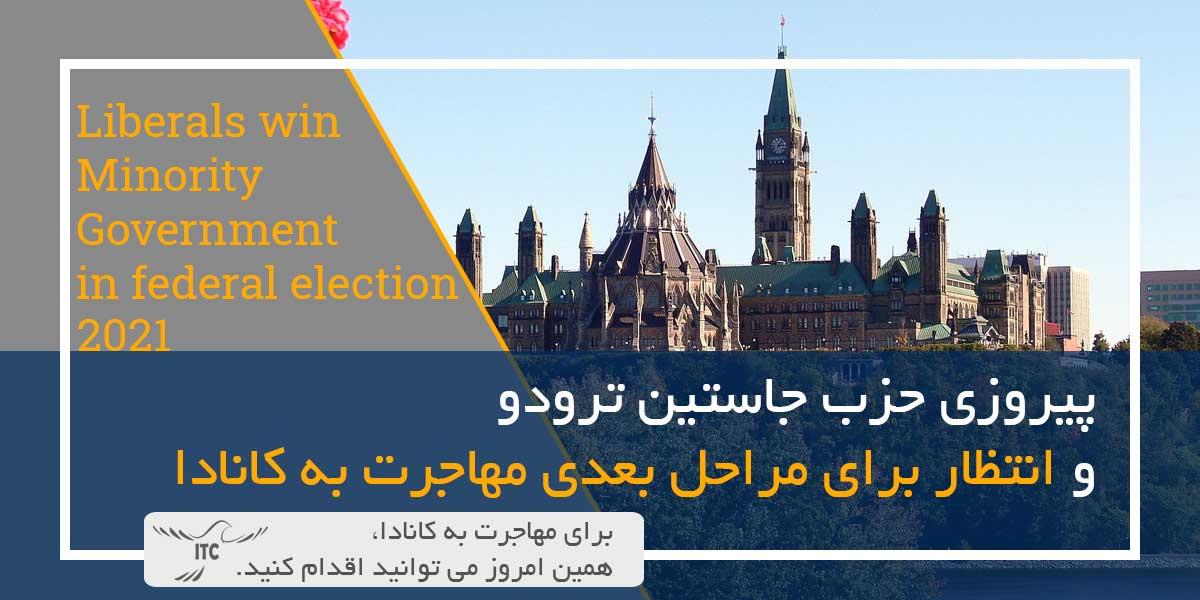 پیروزی حزب جاستین ترودو و انتظار برای مراحل بعدی مهاجرت به کانادا